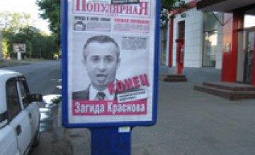 Конец Загида Краснова?