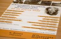У Дніпрі відбудеться Міжнародний фестиваль дитячого кіно ім. Марлена Матуса