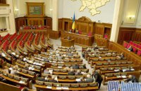 Депутаты из «БЮТ» заблокировали трибуну и президиум парламента