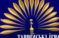 В 2012 году в Каховке вновь состоятся «Таврийские игры»