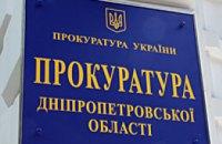 Прокурор Днепропетровска оказался самым богатым в области