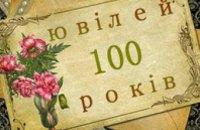 В октябре 100 лет исполняется двум жительницам Днепропетровской области