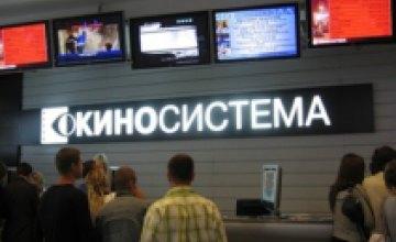 «Киносистема» откроет 2 кинотеатра в Днепропетровске и Кривом Роге