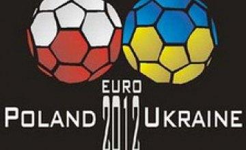 В Днепропетровске пройдет выездное заседания Координационного совета по Евро-2012