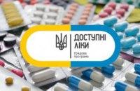 Более 810 тыс электронных рецептов по программе «Доступные лекарства» выписали в этом году жителям Днепропетровщины
