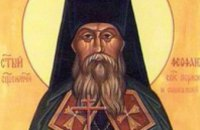 Сегодня православные молитвенно чтут священномученика Феофана Соликамского