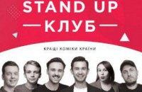 30 октября в Днепре выступят лучшие комики Украины