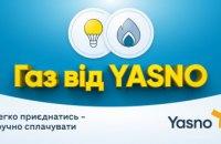 Жителі Дніпропетровщини можуть обрати YASNO своїм постачальником газу