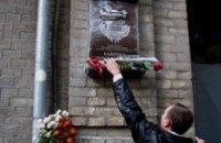 В Днепропетровске открыта мемориальная доска Адриану Кащенко