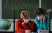 Ситуация с дистанционным обучением в школах Днепропетровщины: со 2 ноября в области не все вернулись к урокам
