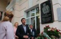 В Днепре в медакадемии открыли памятную доску Георгию Дзяку