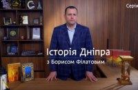Версии происхождения города и особенности XIX века: Борис Филатов опубликовал новое видео авторской лекции по истории Днепра