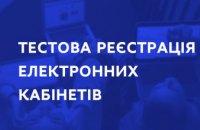 Поступающие из Днепропетровщины могут протестировать электронные кабинеты и потренироваться подавать заявления онлайн
