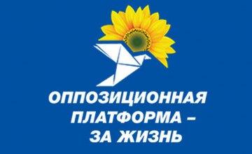 «ОП-За жизнь» выступает за понижение кредитной ставки для привлечения средств на муниципальные нужды Днепра
