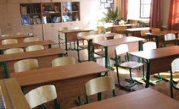 В Днепропетровске закрылась 1 школа и 1 детсад из-за отсутствия теплоснабжения