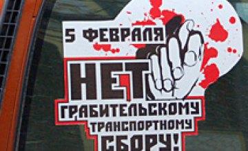 В Днепропетровске пройдет митинг таксистов