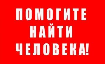 В Днепропетровской области пропал 15-летний подросток (ФОТО)