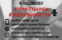 Национальная полиция Украины запустила флешмоб «Пристегнись – сохрани жизнь»