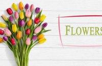 Почему выгодно заказать доставку цветов?