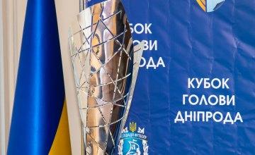 На Дніпропетровщині визначили учасників 1/4 фіналу Кубку голови ДніпрОДА
