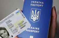 Онлайн-прописка и отмена штампов в паспорте: в Украине отменили бумажный документооборот