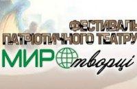 На Днепропетровщине стартовал первый в Украине фестиваль патриотического театра «Миротворцы», - Валентин Резниченко