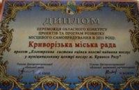 Определены 36 проектов-победителей областного конкурса программ местного самоуправления