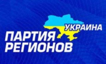 В Киеве стартовал 2-й этап XIV съезда «Партии регионов»