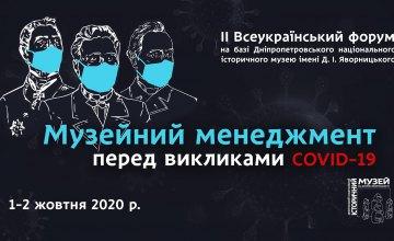 Музейщиков Украины приглашают в Днепропетровскую область на всеукраинский форум