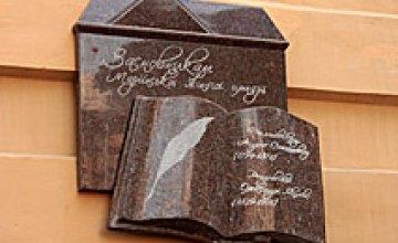 Торжественное открытие мемориальной таблички основателей Мариинской гимназии (ФОТОРЕПОРТАЖ)