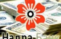 В Днепропетровске сотрудники банка «Надра» приостановили работу на 2 часа