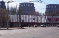 Покушение на сотрудников «АрселорМиттал Кривой Рог» - вызов днепропетровской милиции