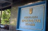 Федерация профсоюзов Украины будет пикетировать здание Генпрокуратуры