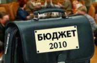 Бюджет Днепропетровска на 2010 год составил 2 млрд 182 млн 199 тыс. грн
