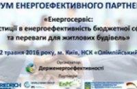 Курс на энергоэффективность: представители Днепропетровщины примут участие в национальном форуме
