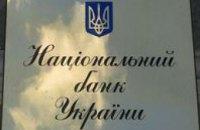 Банковские отделения на территории АР Крым обеспечены гривной в достаточном количестве, - НБУ