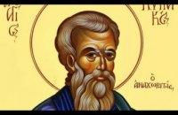 Сегодня православные чтут память преподобного Кириака отшельника