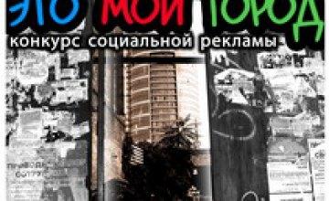 Эксперт: «В Украине социальной рекламе уделяется мало внимания»