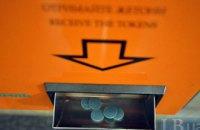 Киевское метро переходит на синие жетоны