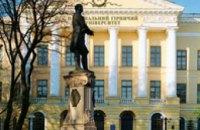 НГУ и ДНУ и вошли в ТОП-10 лучших вузов Украины