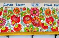 Самую длинную дорогу Днепропетровщины украсили Петриковской росписью