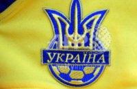 Официально: Украина сыграет с Бразилией 11 октября