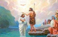 Сегодня православные отмечают Крещение Господа Бога и Спаса нашего Иисуса Христа