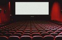 Со 2 июля в Украине разрешат работу кинотеатров