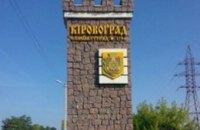 Верховная Рада переименовала Кировоград