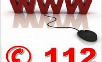 Начал работу официальный сайт «Системы 112»