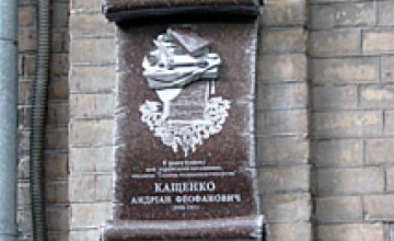Увековечена память первого украинского писателя Днепропетровска (ФОТОРЕПОРТАЖ)