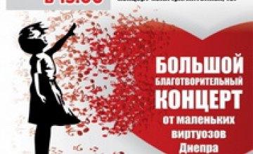 В Днепре завершается подготовка к благотворительному концерту юных музыкантов, которые сыграют хиты классиков