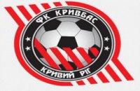Лепа и Пашаев подписали контракты с «Кривбассом»