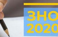 ВНО-2020: опубликованы даты проведения тестирования
